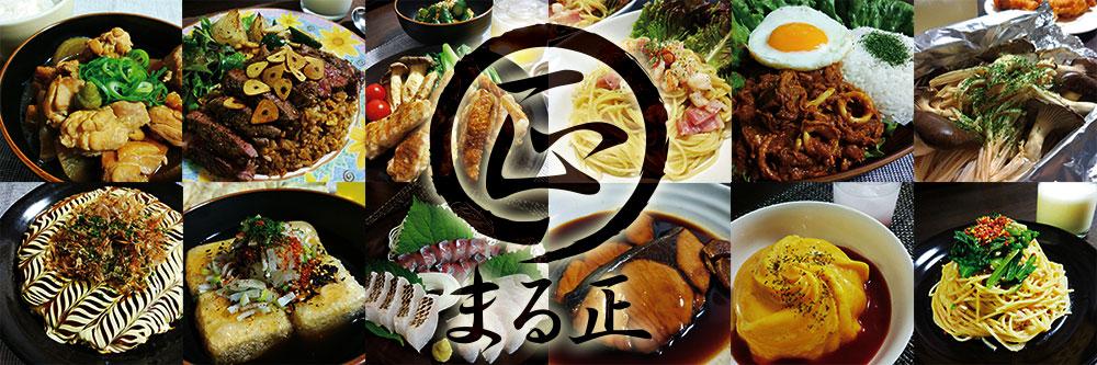 ド素人男料理